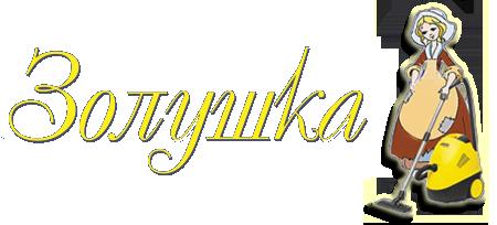 """Уборка квартир и помещений в Ставрополе. Клининговая компания """"ЗОЛУШКА"""""""